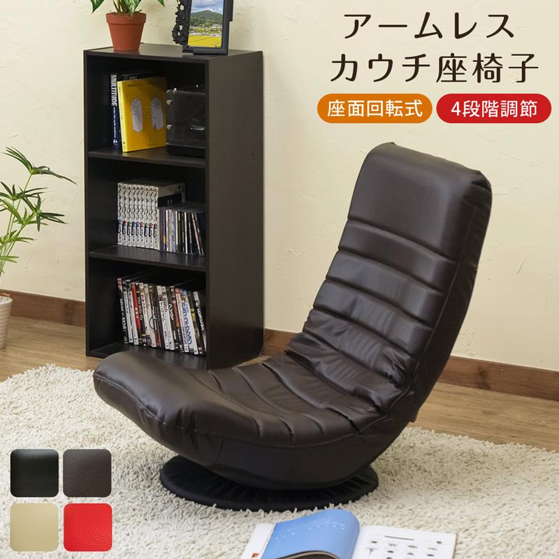 座椅子 ロータイプ フロアチェア アームレスカウチ座椅子 角度調節4段 リクライニング 座面回転式 PVC 折りたたみ リビング座椅子 リクライニング 座いす フロアーチェアー 送料無料 10P28Mar12 E家具