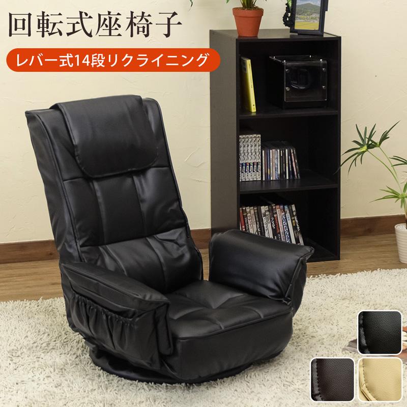 座椅子 ロータイプ フロアチェア 肘付 角度調節14段階 リクライニング 座面回転式 PVC 収納ポケット付 折りたたみ リビング座椅子 座いす フロアーチェアー 送料無料 10P28Mar12 E家具