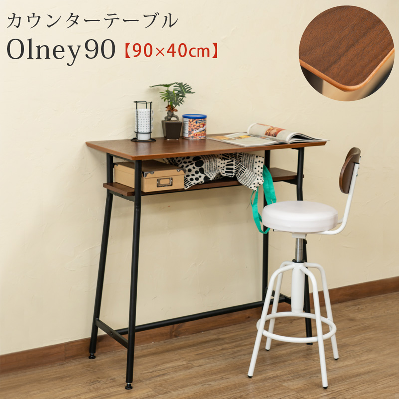 カウンターテーブル Olney90 長方形90×40×高さ87.5 ダイニングテーブル 長方形 1~2人用 木製 北欧 シンプル 和風モダン 送料無料 【安心1年保証】