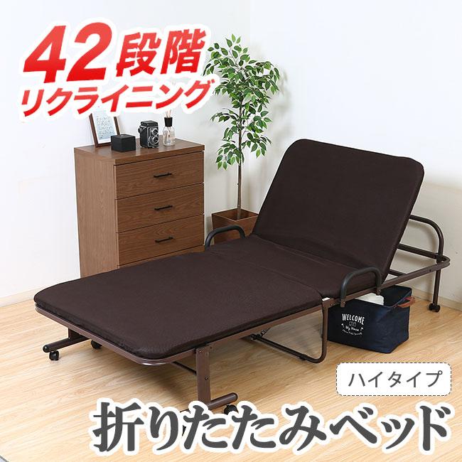 ベッド リクライニングベット ハイタイプ 折りたたみベッド 折り畳み シングルベッド キャスター付き ワンタッチベッド ブラウン 42段階リクライニング 人気 簡易ベッド