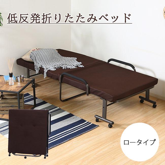 折りたたみベッド シングル 低反発 ウレタン 折り畳み シングルベッド キャスター付き メッシュ ワンタッチベッド ブラウン 42段階リクライニング 人気