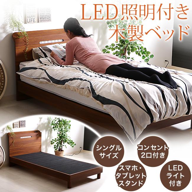 ベッドフレーム ベッド本体 木製ベッド シングルベッド 木製ベッド ライト付き LEDライト付き シングルサイズ コンセント付き 木製フレーム ブラウン 茶色 ベット 人気