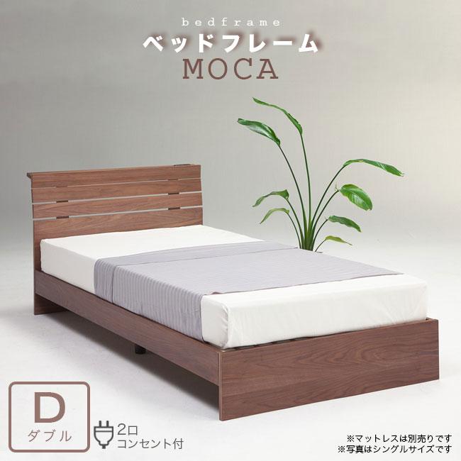 ダブルベッド ベッドフレーム ベッド ダブル 北欧 すのこ コンセント付き 小棚付き ウォールナット突板 木製 シンプル モダン ブラウン
