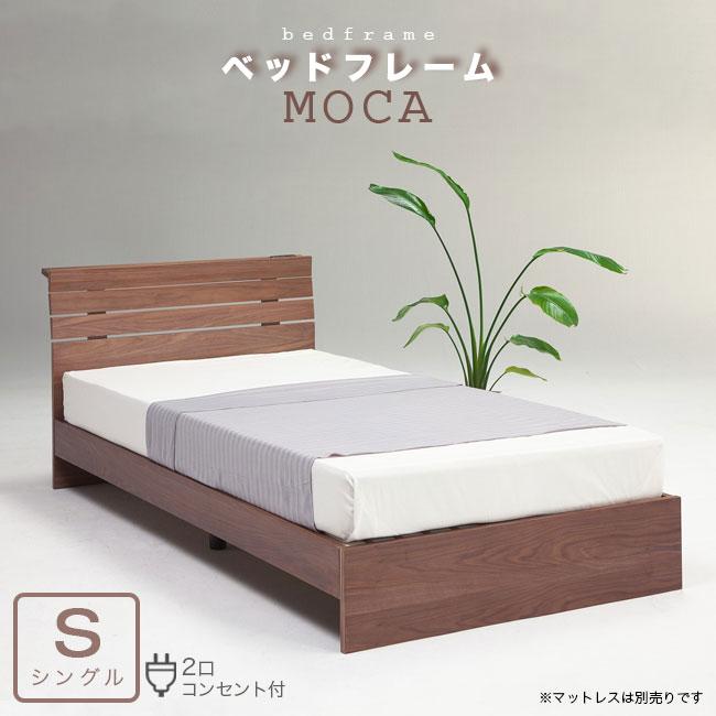 シングルベッド ベッドフレーム ベッド シングル 北欧 すのこ コンセント付き 小棚付き ウォールナット突板 木製 シンプル モダン ブラウン