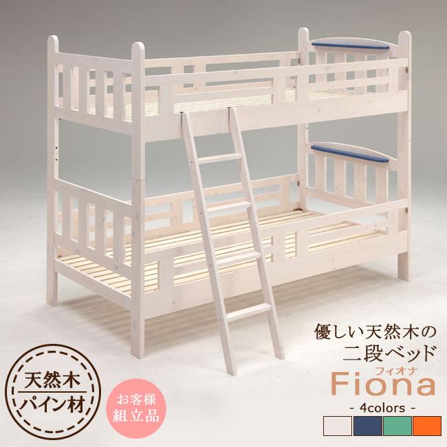 二段ベッド フィオナ Fiona はしご付き 木製 ベッド ベッドフレーム 2段 二段 無垢材 天然木 北欧 子供 スノコ すのこ ホワイト ブルー グリーン オレンジ