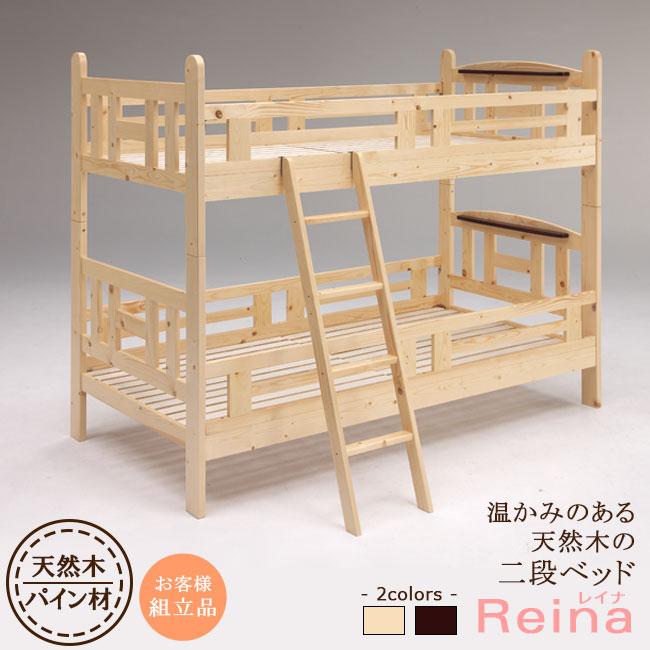 二段ベッド ベッド レイナ reina 天然木 はしご付き 木製 ベッドフレーム 2段 二段 無垢材 北欧 子供 スノコ すのこ ナチュラル ブラウン