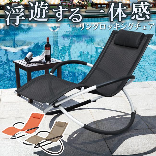 ロッキングチェアー リングロッキングチェアー 椅子 イス チェア リングフレーム メッシュ地 折りたたみ 折り畳み リラックスチェアー ロッキング チェア 椅子 揺れ椅子 人気