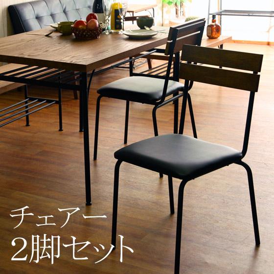 ダイニングチェア 2脚セット 椅子 チェアー 椅子 レトロ イス ダイニングチェア 椅子 チェア ダイニングチェア 椅子 木製 ダイニングチェア 椅子 北欧 おしゃれ 人気 ダイニング シンプル ウッド×スチール アイアン 人気