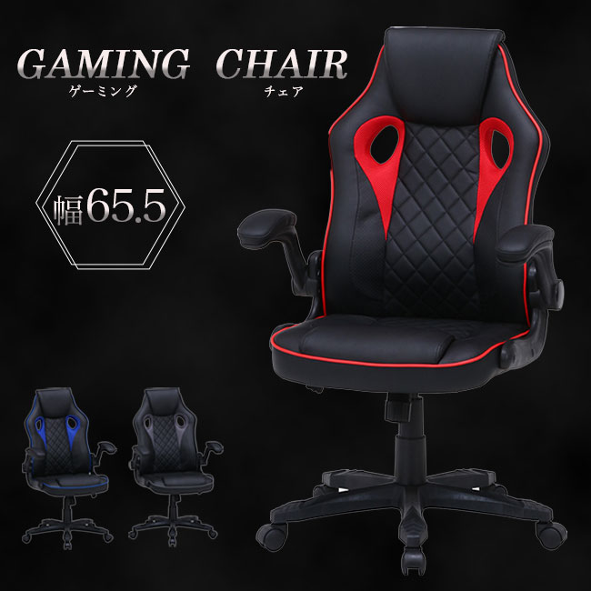 ゲーミングチェア 幅65.5 オフィスチェア チェア ゲーミングチェアー デスクチェア 回転 オフィスチェアー パソコンチェア ゲーム用 椅子 キャスター付き ブラック グレー ブルー レッド