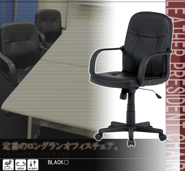 オフィスチェア ワンランク上のチェアー レザーチェアー(ロー) HF-22 人気 在宅勤務 在宅ワーク テレワーク