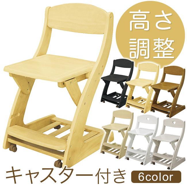 木製学習チェア ステップアップチェア 学習チェアー キャスター付き 高さ調整 高さ調節 キッズチェア キッズチェアー 学習椅子 学習イス 入学準備 人気