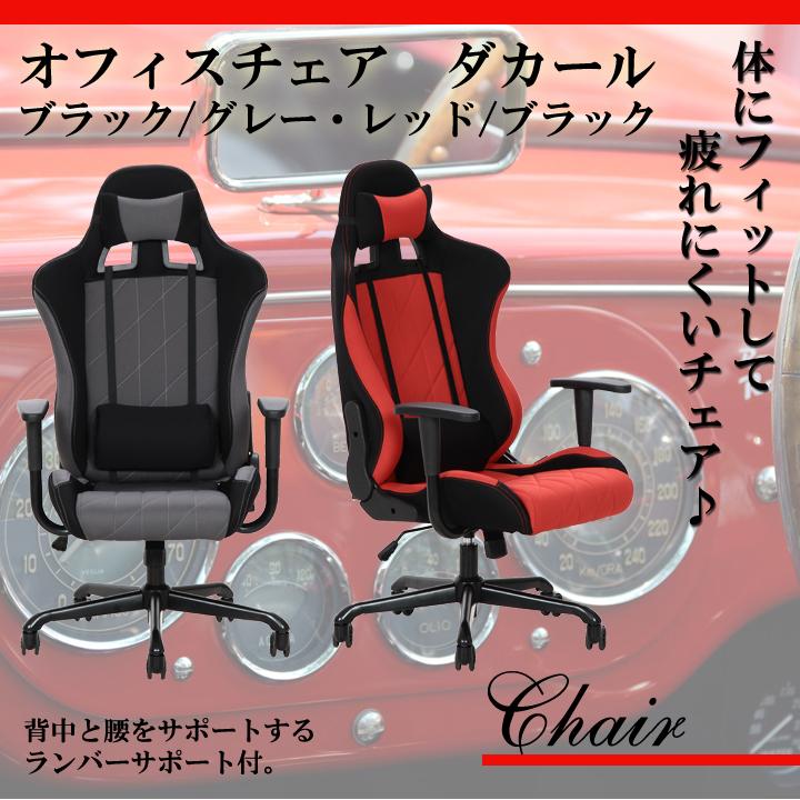 レーシングチェア オフィスチェア オフィスチェアー チェア チェアー パソコンチェア パソコンチェアー 椅子 イス いす PCチェア OAチェア 業務用 人気
