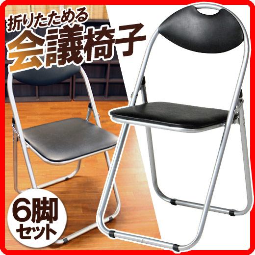 【6脚セット】パイプ会議イス パイプ椅子 パイプイス 会議椅子 オフィス 椅子 イス チェアー スタッキングチェアー 折りたたみ 人気
