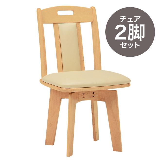 【2脚セット】 ダイニング チェアー セット ナチュラル 木製 人気