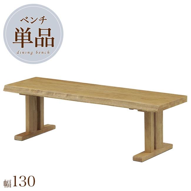 ダイニング ベンチ 幅130 木製 2人掛け リビング ナチュラル 単品 長椅子 背無し ベンチ 天然木 チェア 木目調 人気 新生活
