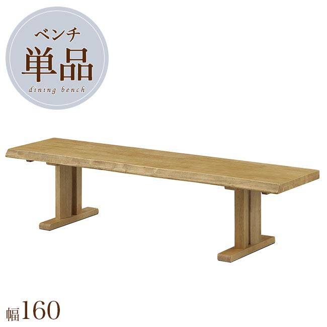 ダイニング ベンチ 幅160 木製 2人掛け 天然木 単品 長椅子 リビング ナチュラル 背無し ベンチ チェア 木目調 人気 新生活