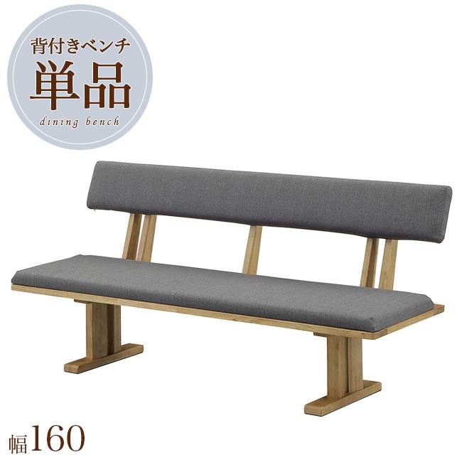 ダイニングベンチ 160幅 木製 背付き 単品 長椅子 ベンチ 2人掛け リビング 布 ファブリック ナチュラル 背もたれ 天然木 チェア 木目調 人気 新生活