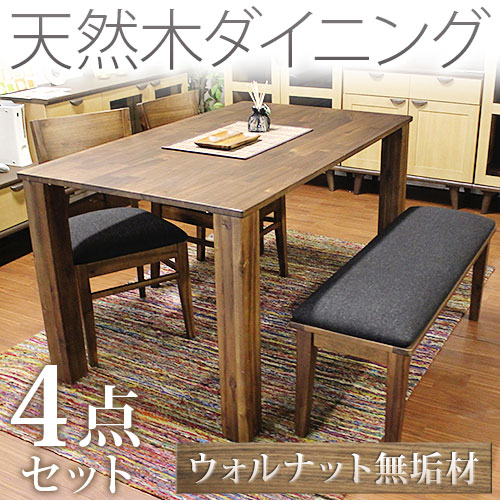 ダイニングテーブル ベンチ セット 4点セット ウォルナット ダイニングセット 天然木 ベンチセット 木製 ダイニングテーブルセット 無垢材 シンプル モダン 人気