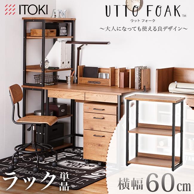 イトーキ ウットフォーク ラック 幅60cm シェルフ ラックのみ ヴィンテージブラウン ウットフォークシリーズ専用 本棚 収納ラック 成長しても使える 大人になっても使える 大人でも使用可 ITOKI UTTO FOAK 入学準備