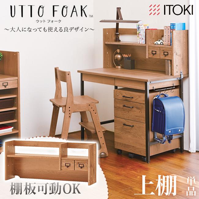 イトーキ ウットフォーク 上棚 上棚単体のみ ヴィンテージブラウン ウットフォークシリーズ専用 成長しても使える 大人になっても使える 大人でも使用可 ユニットデスク ITOKI UTTO FOAK 入学準備