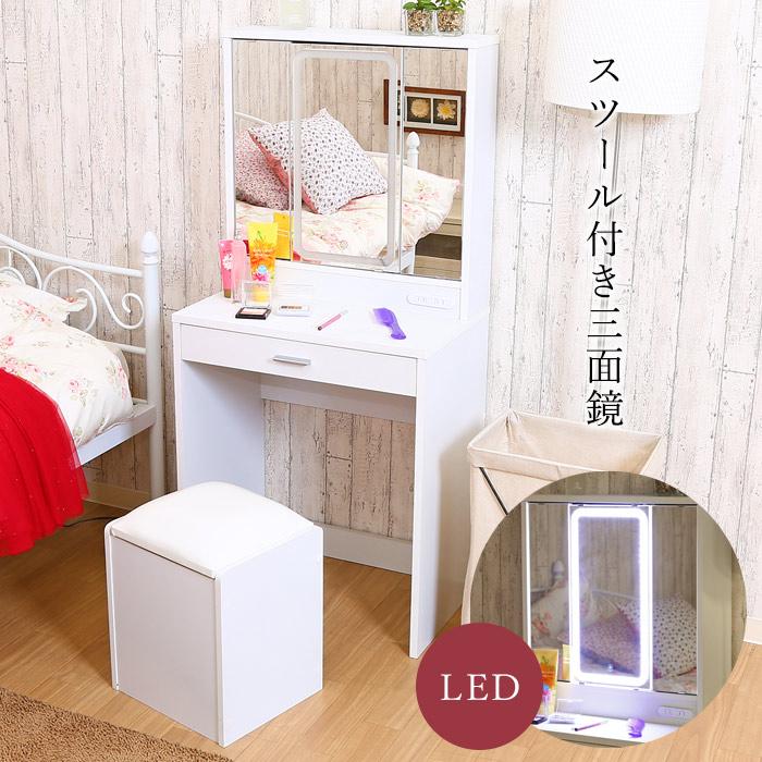 ドレッサー LED 三面鏡 鏡台 化粧台 デスク スツール 椅子付き 収納 コンセント 北欧 シンプル おしゃれ コンパクト 大人 木製 人気