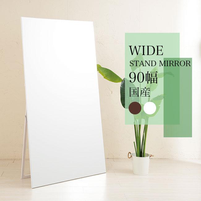 スタンドミラー ミラー ワイド 全身鏡 姿見鏡 ブラウン ホワイト 全身 姿見 鏡
