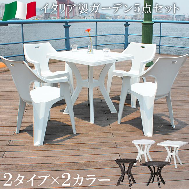 ガーデンセット ガーデン 5点セット テーブル セット チェアー 肘付き ホワイト ブラウン 角型 丸型 円形 ガーデンファニチャー テーブル カフェ イタリア イタリア製 リゾート 人気