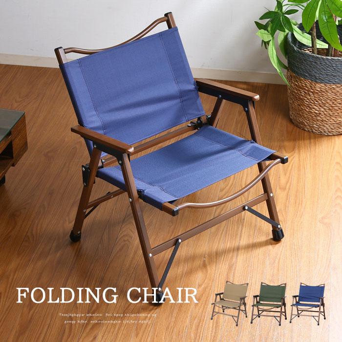 正規店 チェア ガーデニング ガーデンチェア 折りたたみ椅子 ベランダ 無料 テラス 折畳み アウトドア 屋外 人気 ディレクターズチェア ガーデンチェアー 庭