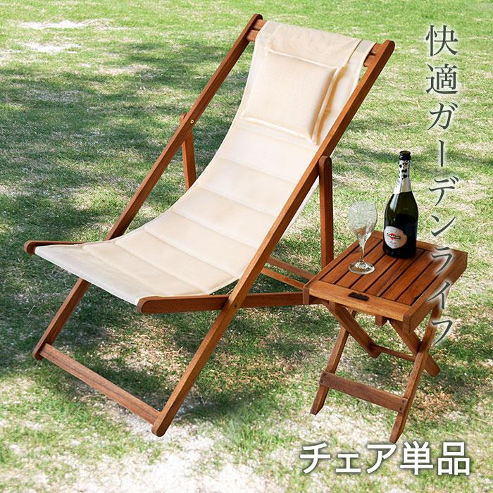 デッキチェア アイボリー デッキチェアー アウトドア ガーデン ビーチチェア 木製 屋外 折りたたみ ガーデンチェア 椅子 海 プール ビーチ ハンモック サンデッキチェア 人気