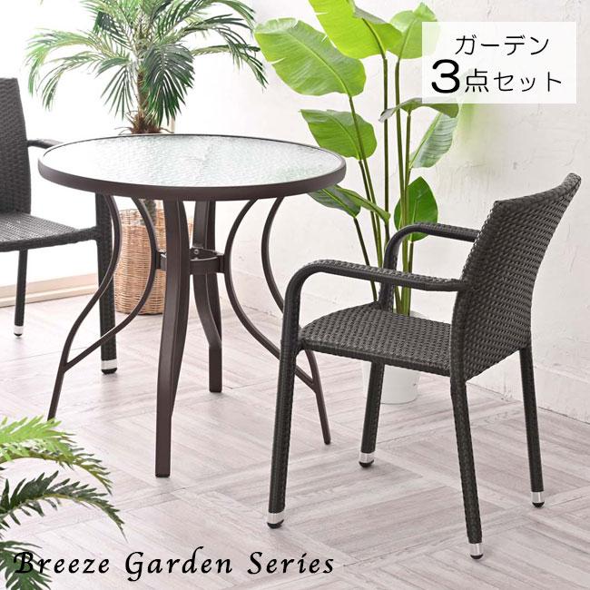 ガーデンセット 3点セット ガーデン ガーデンテーブル ガーデンチェア ラタン調 ラタン テーブル チェア アジアン イス ベランダ テラス アウトドア グレー