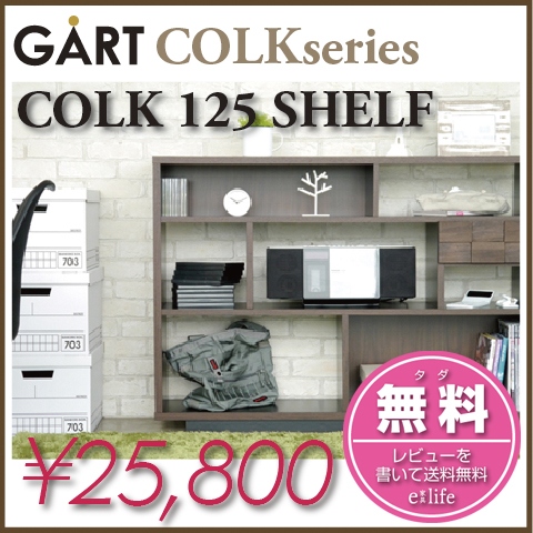 GART GALT COLK 125 SHELF ガルト コルク 125 シェルフ 人気