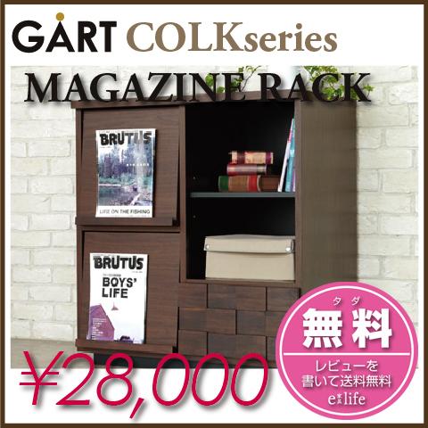GART GALT COLK MAGAZINE RACK ガルト コルク マガジンラック 人気
