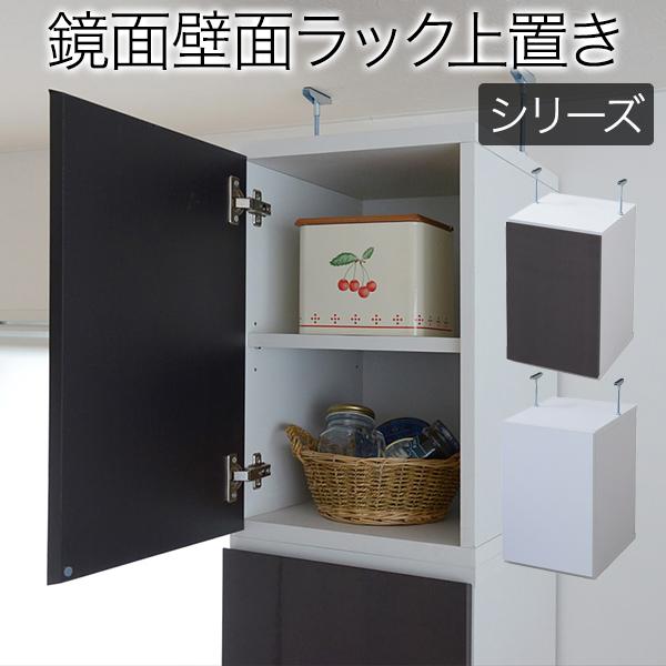 スリム 食器棚 すきま収納 モノトーン ランドリー収納 35cm幅 Alnair 鏡面 上置き 35cm幅