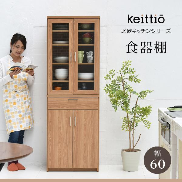 スリム 60cm 木製 食器棚 Keittio 北欧キッチンシリーズ 幅60 食器棚 ウォールナット 木目調 引き出し付き 北欧テイスト カップボード おしゃれ 調理器具収納 garbl
