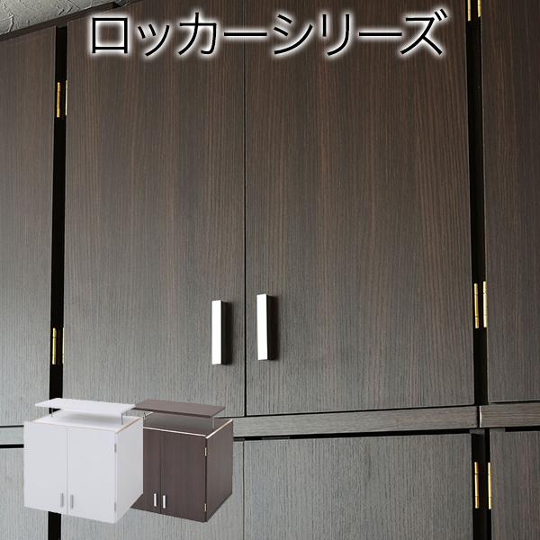 ロッカー シリーズ 上置き 棚 ラック 単品 幅60 天井 つっぱり 収納 クローゼット 衣類収納 服 洋服 衣類 天袋 棚 上棚 アイデア 収納術 一人暮らし