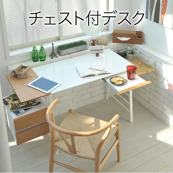 机・おしゃれ・引出付き・セット Re・conte Ladder Desk NU set