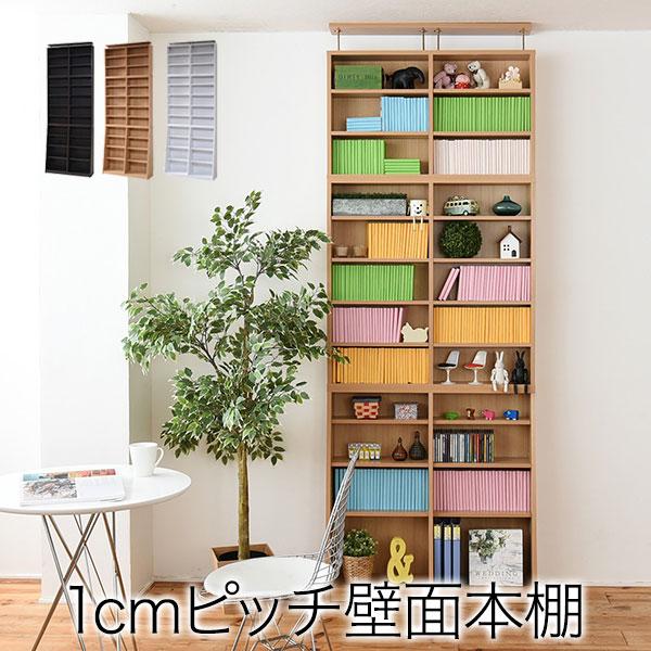 本棚・高さ変えられる 1cmピッチ大収納ラック90幅 上置付
