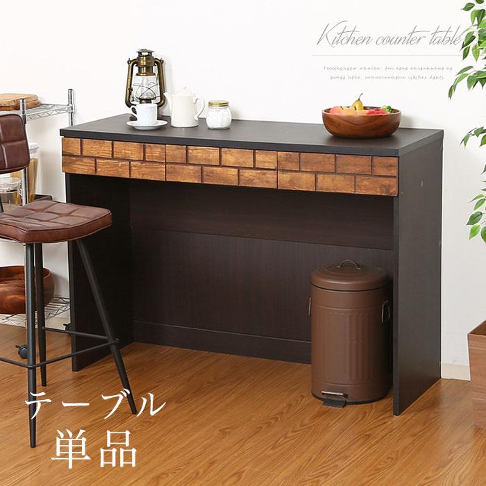 キッチンカウンター テーブル 120 オープンカウンター レンジ台 キッチン収納 収納 食器棚 木製 電話台 FAX台 ブラウン カウンター 人気