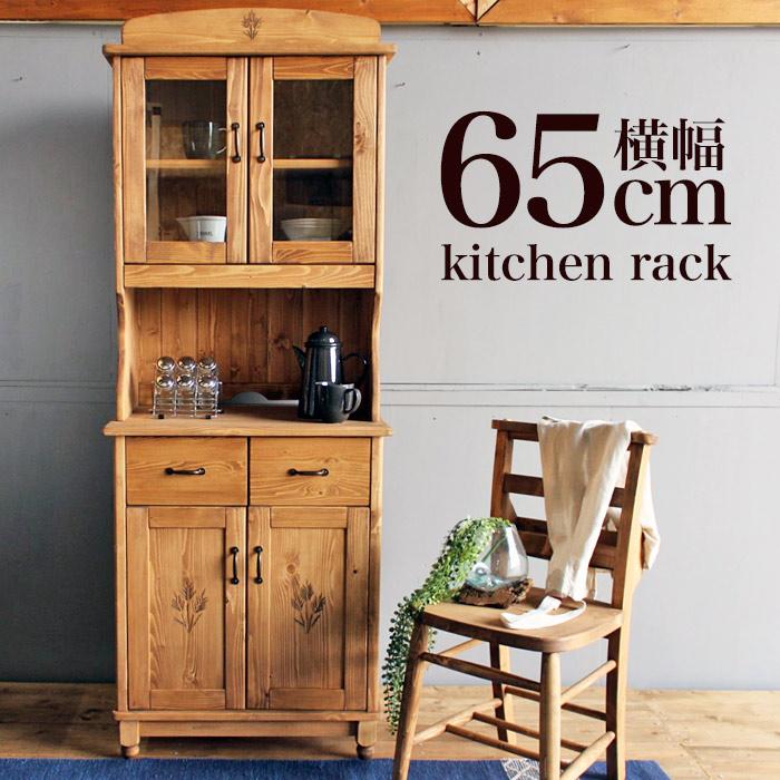 食器棚 キッチンラック キッチンボード キッチン 65幅 ナチュラル レンジ台 カントリー キッチンキャビネット カップボード 多目的 キッチン収納 リビング収納 おしゃれ 北欧 レトロ 脚付き 人気