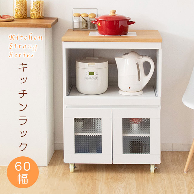 キッチンラック キッチン収納 幅60cm キッチン キッチンワゴン カントリー風 キャスター付き コンセント 収納 可愛い シンプル コンパクト ホワイト ナチュラル