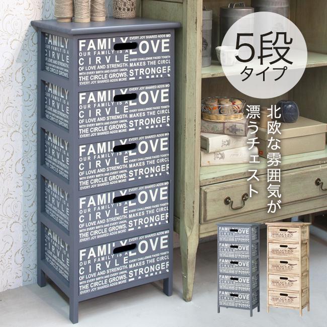 チェスト 5段 収納 ボックス ラック アンティーク 桐 木製 北欧 ナチュラル グレー リビング 人気