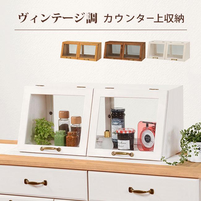 キッチン 収納 カウンター上収納 キッチンカウンター 幅60cm ガラス レトロ 木製 棚 おしゃれ 北欧 アンティーク調 ガラスケース 台所収納 ナチュラル ブラウン ホワイト