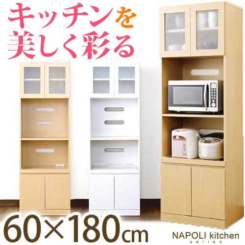 食器棚 キッチンボード 幅60cm×高さ180cm カップボード レンジボード レンジラック ホワイト ナチュラル 人気