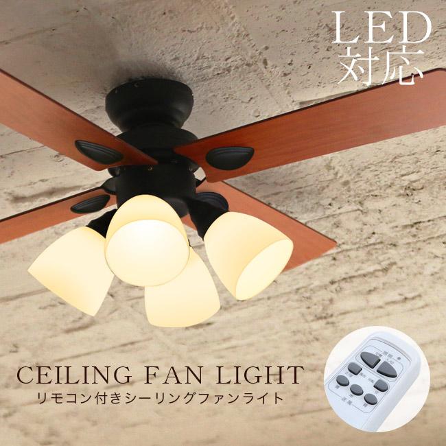 シーリングファン シーリング シーリングファンライト 照明 ファン LED 白熱 蛍光 天井照明 照明器具 省エネ リモコン リモコン付き モダン おしゃれ リビング 新生活 循環
