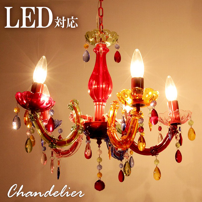 シャンデリア LED電球対応 アンティーク カラフル 5灯 インテリア 照明器具 照明 ライト ランプ 天井照明 新生活 北欧 ペンダントライト シーリングライト 人気
