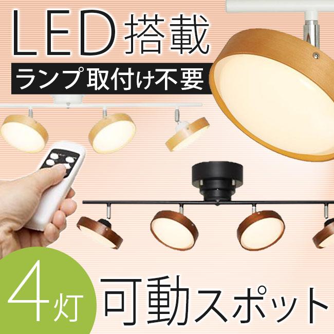 シーリングライト LED対応 リモコン式 スポットシーリングライト スポットライト LED搭載 4灯 インテリア 照明器具 照明 ライト ランプ 北欧 人気【スーパーセール】