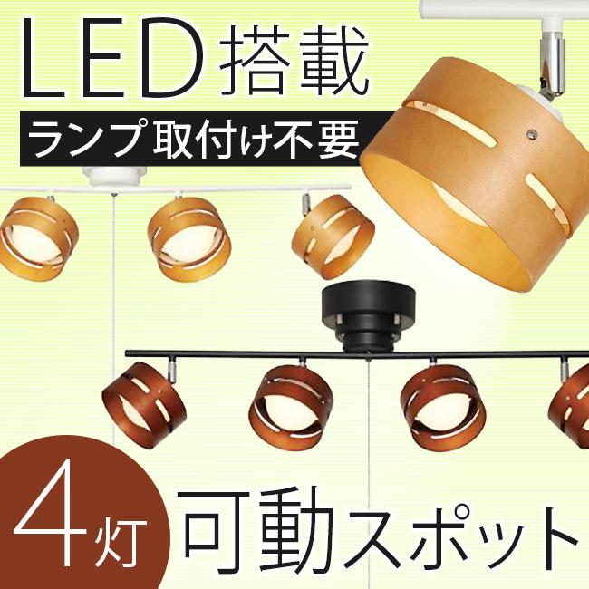 LED スポットシーリングライト プルスイッチ スポットライト シーリングライト ペンダントライト LED搭載 4灯 インテリア 照明器具 照明 ライト ランプ 北欧 人気