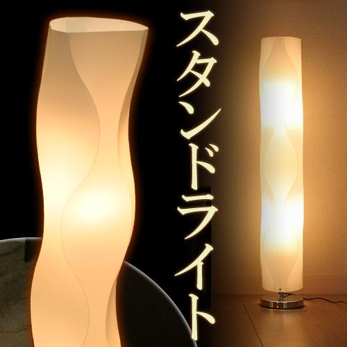 ランプ フロア スタンド インテリア 照明 間接照明 スタンドライト ランプ ライト 波 おしゃれ 北欧 led 和室 モダン 一人暮らし 間接 ベッドサイド 人気