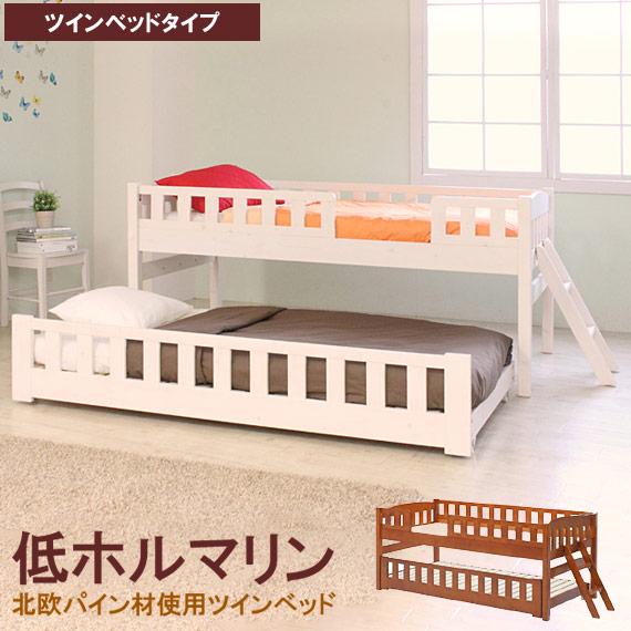 ツインベッド ツインベット 2段ベッド 2段ベッド 二段ベッド ベット 北欧 パイン材 低ホルマリン すのこ スノコ ロフト ロフトベッド 木製 二段ベッド 大人用 子供用 はしご 人気