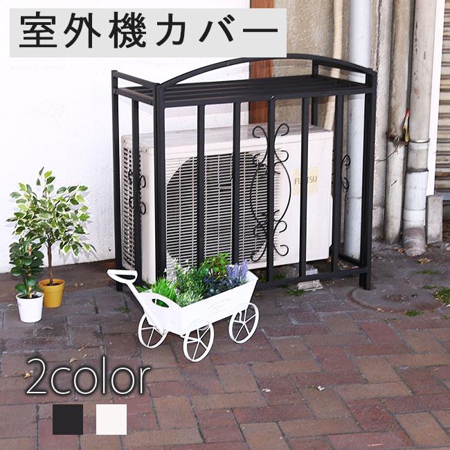 室外機カバー カバー スチール おしゃれ ガーデン 庭 アンティーク ゴージャス ブラック アイボリー 黒 日よけ 収納 簡単